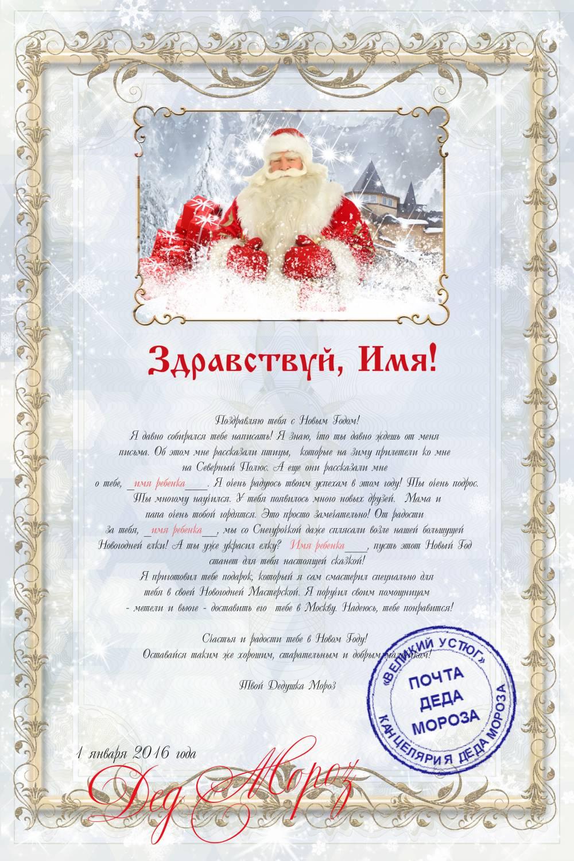 Письмо от деда мороза поздравление